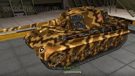 Pz VIB Tiger II #101 для игры World Of Tanks