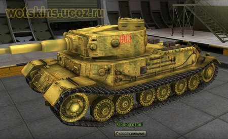 Tiger VI P #24 для игры World Of Tanks