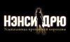 Трейнер для Nancy Drew: The Silent Spy v 1.0 (+12)