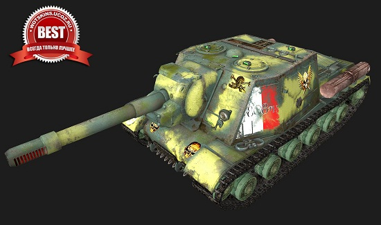 ИСУ-152 #54 для игры World Of Tanks