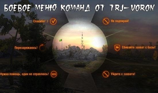 Настраиваемое боевое меню от TRJ-VoRoN для World Of Tanks 0.9.16