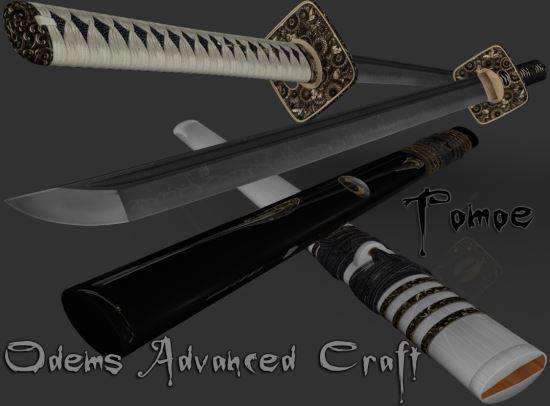 Odems Tomoe Katana - Advanced Craft для TES V: Skyrim