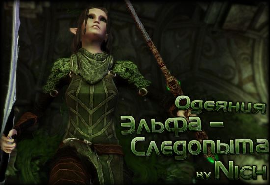 Одежда эльфа-следопыта для Dragon Age: Origins