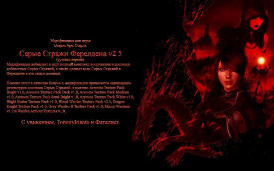 Серые Стражи Ферелдена для Dragon Age: Origins