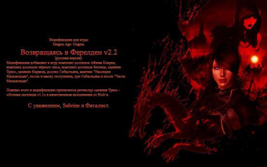 Возвращаясь в Ферелден для Dragon Age: Origins