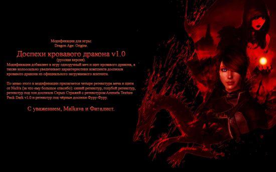 Доспехи кровавого дракона для Dragon Age: Origins