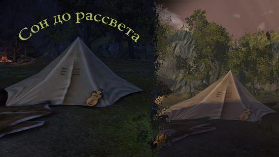 Сон до рассвета (DahliaLynns Sleep Until Dawn) для Dragon Age: Origins