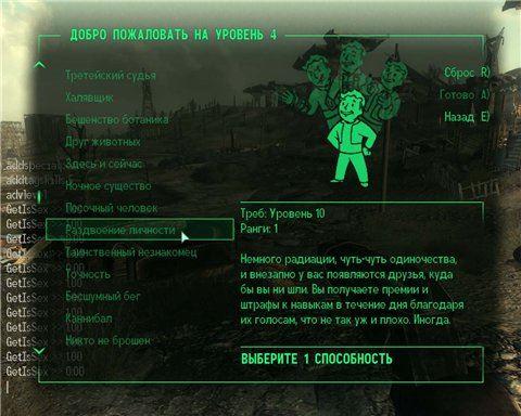 Wyrd wasteland perks / Перки пустоши v 1.1 для Fallout 3