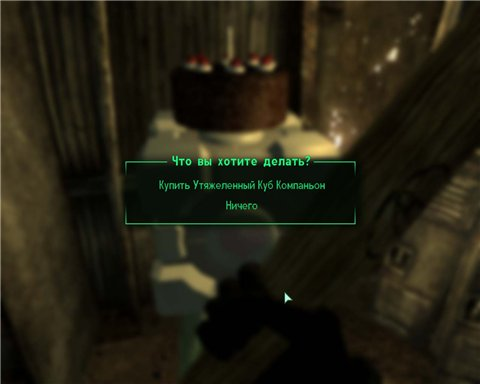 Утяжеленный куб компаньон 1.3 (eng+rus) для Fallout 3