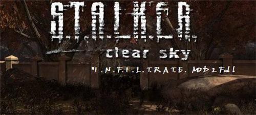 I.N.F.I.L.T.R.A.T.E. MOD 2 Full version для S.T.A.L.K.E.R. Чистое Небо