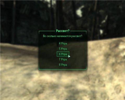 Longer Days and Shorter Nights / Длинные дни и короткие ночи для Fallout 3