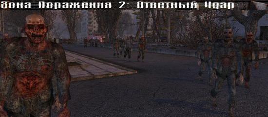 Зона Поражения 2: Ответный удар для ТЧ для S.T.A.L.K.E.R. Тени Чернобыля