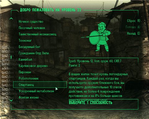 More perks requested для Fallout 3