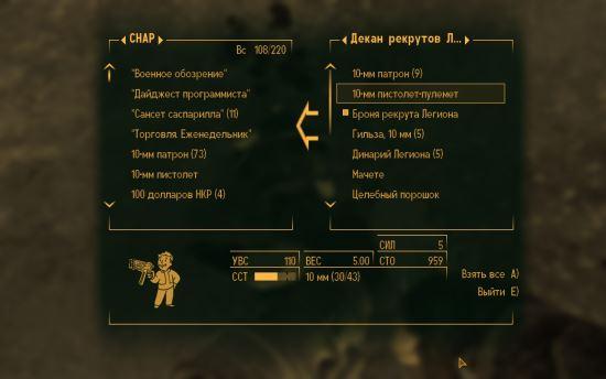 Русификатор GECK для Fallout 3