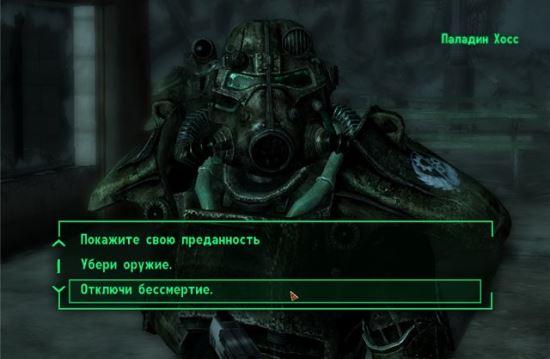 Falls Churh для Fallout 3
