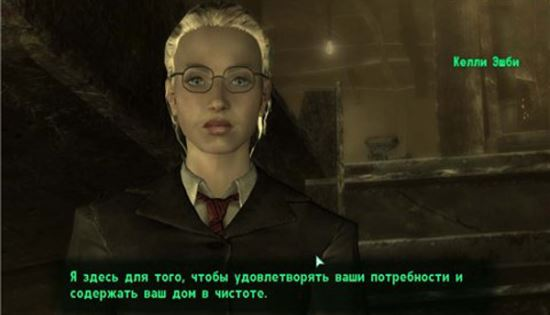 Megaton Maid Kelly Ashby / Служанка в доме в Мегатонне для Fallout 3