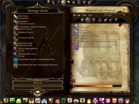 Сундук в лагере для Dragon Age: Origins