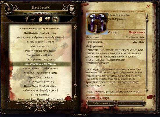 Автоматический сбор предметов для Dragon Age: Origins