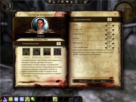 Открытие всех специализаций для Dragon Age: Origins
