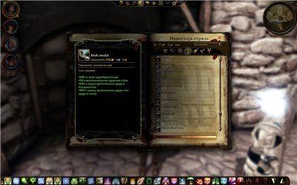 Набор оружие XTS Хедстарт для Dragon Age: Origins