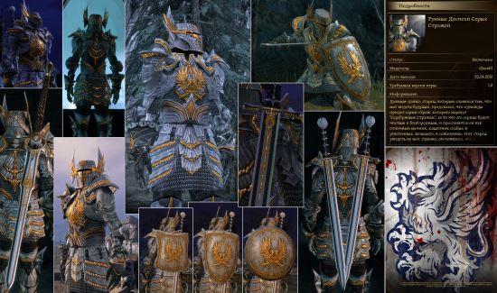 Grey Warden Runic Armor для Dragon Age: Origins