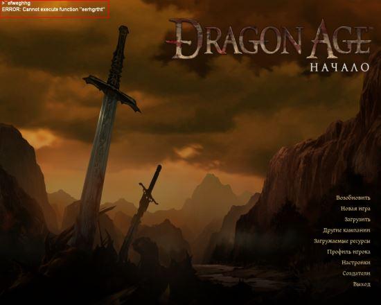 Видимая консоль / Make CONSOLE commands visible для Dragon Age: Origins