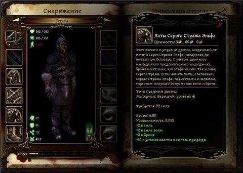 Броня Серого Стража Эльфа для Dragon Age: Origins