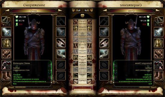 Доспехи Стэна для Dragon Age: Origins