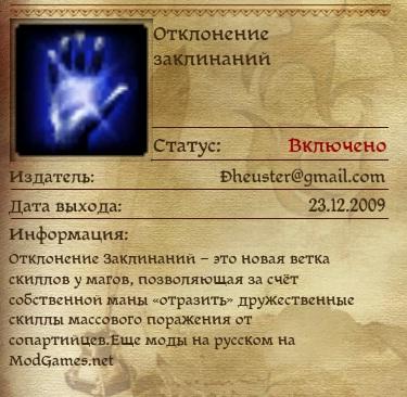 Dragon Age Spellshaping для Dragon Age: Origins