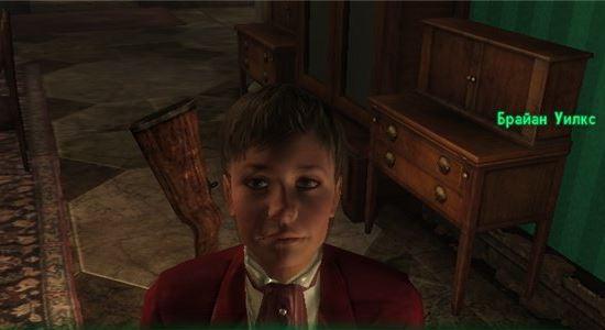 Компаньон Брайан Уилкс для Fallout 3
