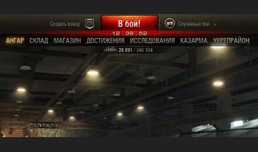 Мод часы в ангаре для World Of Tanks 0.9.16