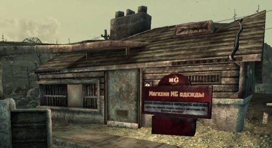 Магазин MG одежды для Fallout 3