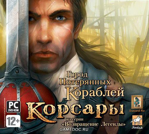 Корсары - Город Потерянных Кораблей rev.2 (2011/Rus/PC/Repack от R.G. Catal