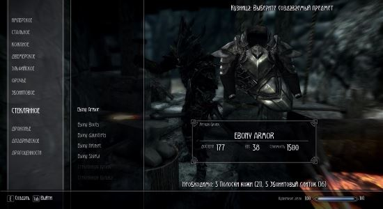 Эбонитовая броня - лёгкая версия для TES V: Skyrim