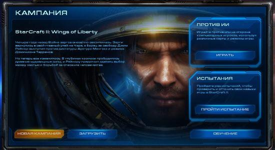 Scrinmish Launcher для StarCraft 2 Wings of Liberty