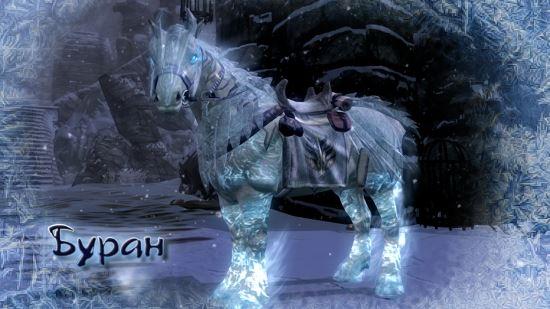 Квест и Новый Конь - Буран для TES V: Skyrim
