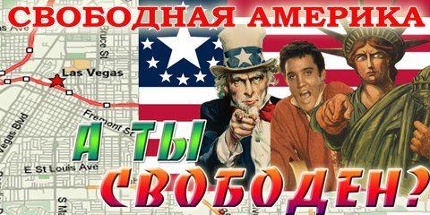 Радио Свободная Америка (Полная версия) для Fallout: New Vegas