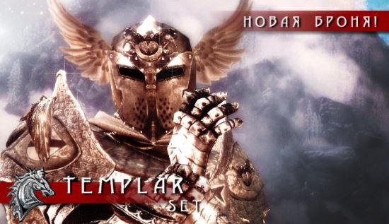Templar Set / Доспех Тамплиера v 1.7 для TES V: Skyrim