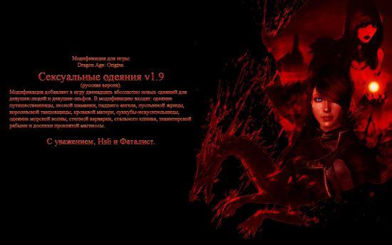 Сексуальные одеяния для Dragon Age: Origins