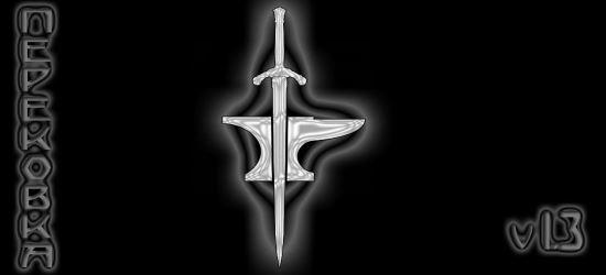 Перековка для TES V: Skyrim