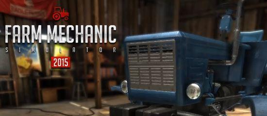 NoDVD для Farm Mechanic Simulator 2015 v 1.0
