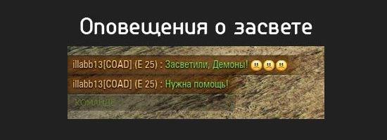Мод оповещения о засвете в боевом чате World of Tanks 0.9.16