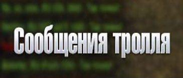 Сообщения Тролля (попадания, фраги, уничтожен) для World of Tanks 0.9.16