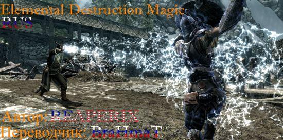 Стихийная магия разрушения / Elemental Destruction Magic для TES V: Skyrim