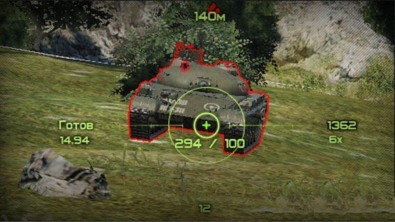 Прицел Разрушитель для World of Tanks 0.9.16