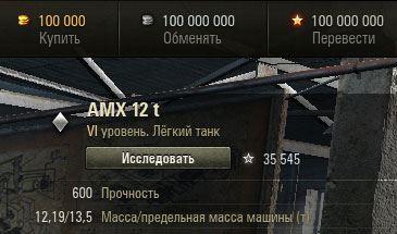 Мод замены визуального значения кредитов, золота, опыта, према для World of Tanks 0.9.16