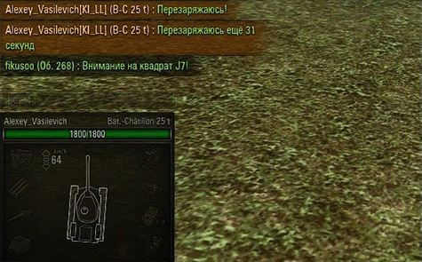 Мод время перезарядки в чате по нажатии клавиши C для World of Tanks 0.9.16