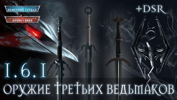 Оружие третьих ведьмаков v 1.6.1 для TES V: Skyrim
