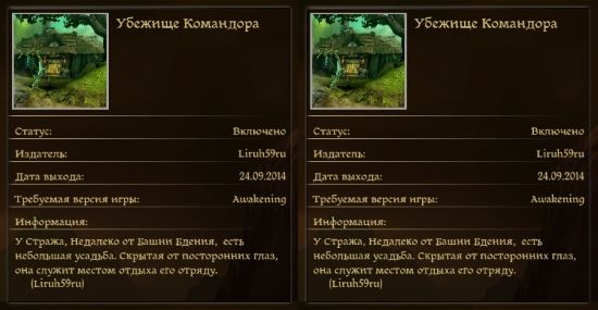 Убежище Командора для Dragon Age: Origins