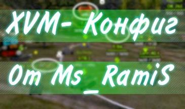 Конфиг XVM от Ms_RamiS для World of Tanks 0.9.16